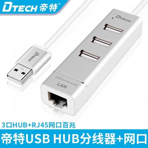 DTECH帝特DT-302 USB转HUB分线器笔记本网卡转换器一拖三口集线器高速