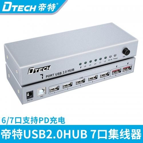 DTECH帝特DT-3207 usb2.0分线器HUB集线器笔记本电脑一拖七充电分线器工业级集线器支持加密狗