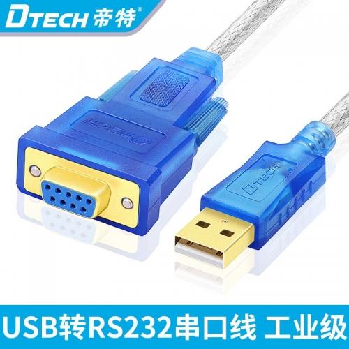 DTECH帝特DT-5002B usb转串口线9针com口工业级转换器九针PL2302RA芯rs232转usb串口线1米/1.8米/3米usb-rs232com母头