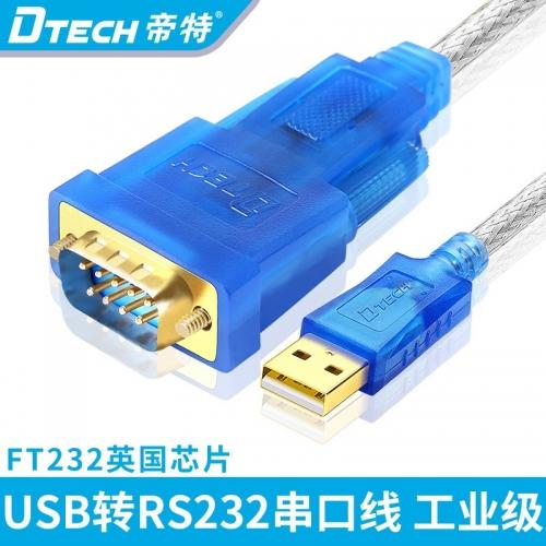 DTECH帝特DF-5011 usb转串口线工业级转换器九针公头rs232转usb编程FT232串口线FTDI编程串口线usb-rs232 com口线