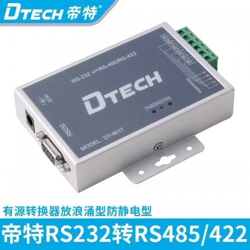 DTECH帝特DT-9017 232转485有源转换器 网络转换器rs232转rs485转换器