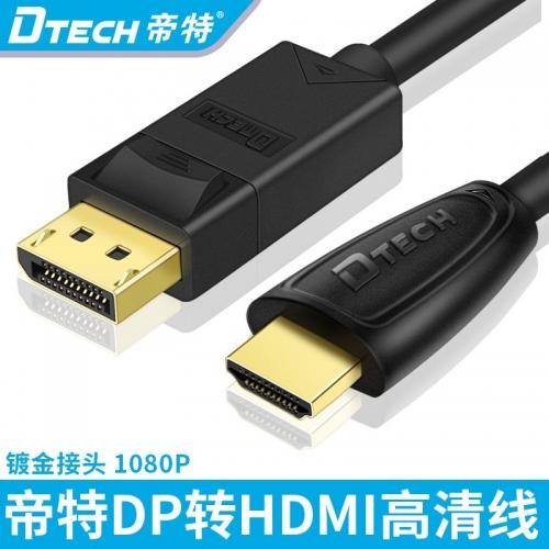 DTECH帝特DT-CU0305   dp转hdmi 电视数字高清线接口DisplayPort转hdmi线
