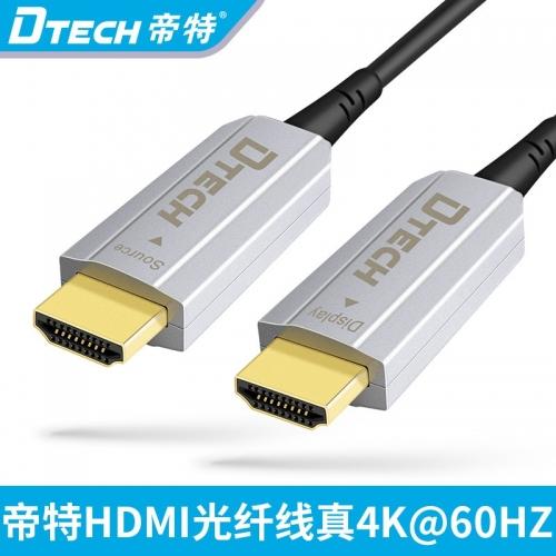 DTECH帝特DT-HF202 fibbr光纤hdmi线 HDMI2.0 18g 4K 60Hz 4:4:4