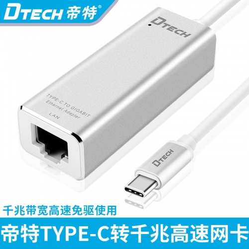 DTECH帝特DT-T0019 Type-c转千兆有线网卡苹果笔记本macbook网卡转换器