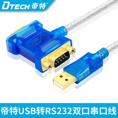 DTECH帝特DT-5024 USB转RS-232 DB9针串口线 MOSCHIP芯片 80P镀锡铜外编织+铝箔双层屏蔽 4组抗拉 镀金端子 透明白线+透明黑头 1.2M