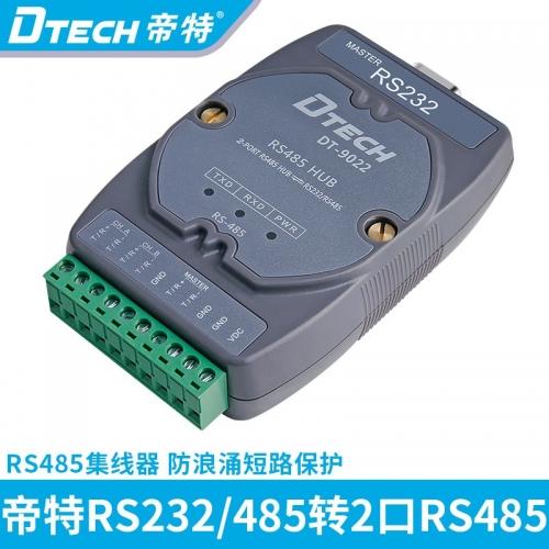 DTECH帝特DT-9022 有源RS485集线器RS232/RS485转2口RS485
