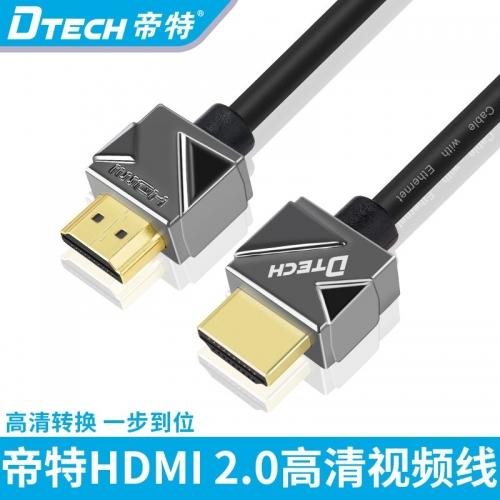 DTECH帝特DT-H201 HDMI A/A 1080P 60Hz 2.0版 19+1 全铜 HDMI高清连接线