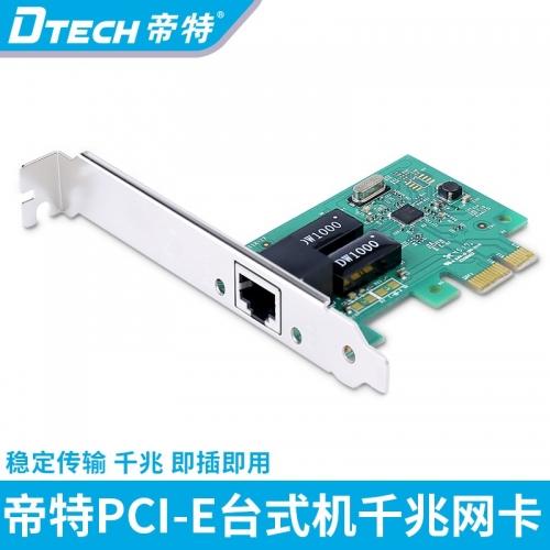 DTECH帝特PC0185 PCI-E 1000M以太网接口RJ-45网卡 PCI-E千兆网卡高速