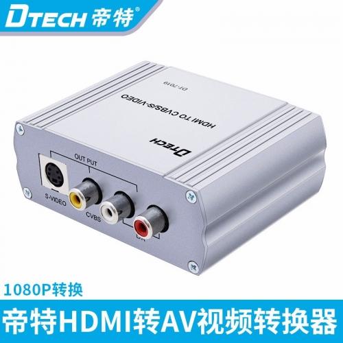 DTECH帝特DT-7019 HDMI转AV视频转换器 s端子电脑转电视 hdmi转换器