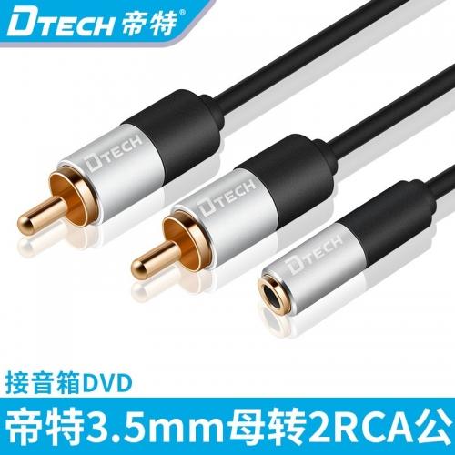 DTECH帝特DT-T0241 3.5mm母转2RCA公音频莲花线