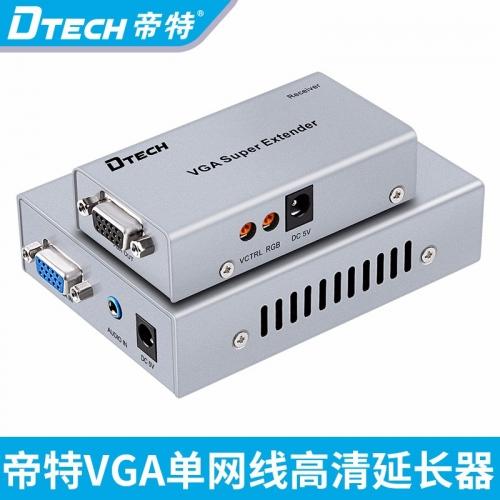 DTECH帝特DT-7020 vga延长器100米转rj45单网线网络传输器延长器vga转网口
