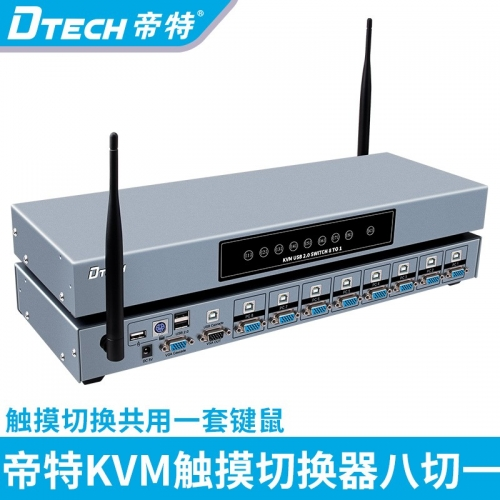 DTECH帝特DT-8081 kvm切换器八进一出电脑vga切换器kvm鼠标键盘APP切换