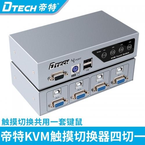 DTECH帝特DT-8041 kvm切换器4口键盘显示器电脑触摸kvm切换器四进一出