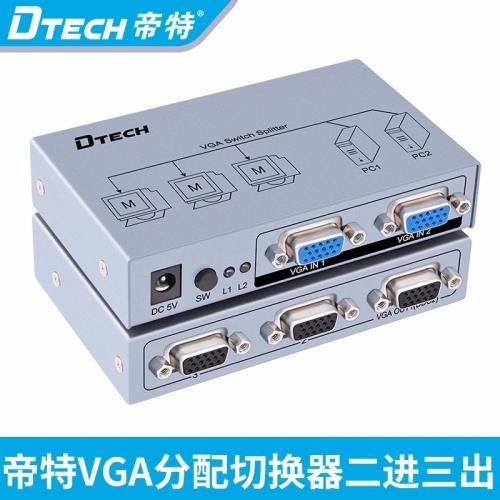 DTECH帝特DT-7033 VGA分配器二进三出 分屏器高清视频显示器 切换器