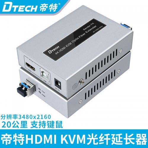 DTECH帝特DT-7052 HDMI KVM光纤延长器 单模双纤 4K*2K  3C电源