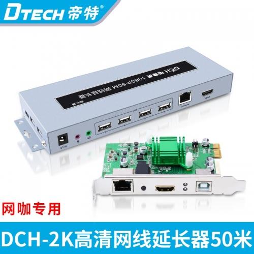 DTECH帝特DT-7055 电池虎 DCH-1080P HDMI网咖延长器 50M 5V2A电源