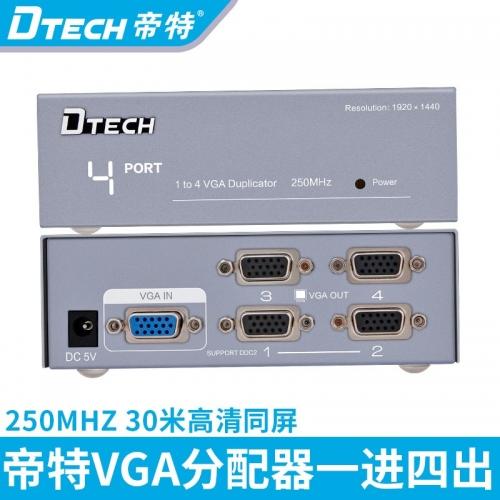 DTECH帝特DT-7254 vga分配器一进四出高清电脑显示器分频器30米250MHZ