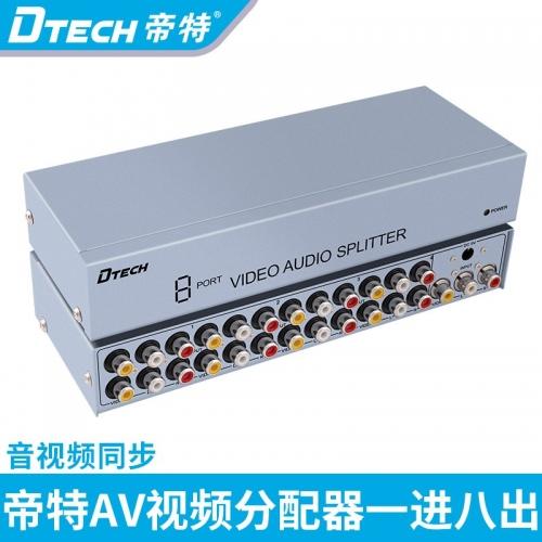 DTECH帝特DT-7208 av分配器 一進8出 音視頻分配器AV分屏器 RCA一分八