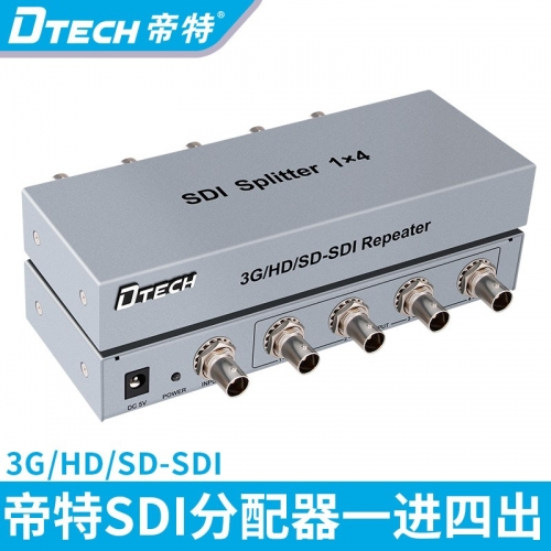 DTECH帝特 DT-7304 sdi分配器一分四一进四出高清数字电脑视频分频器