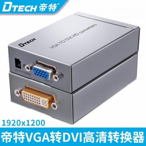 DTECH帝特DT-7045 VGA转HDMI转换器1920x1200分辨率 1080P高清纯硬件转换