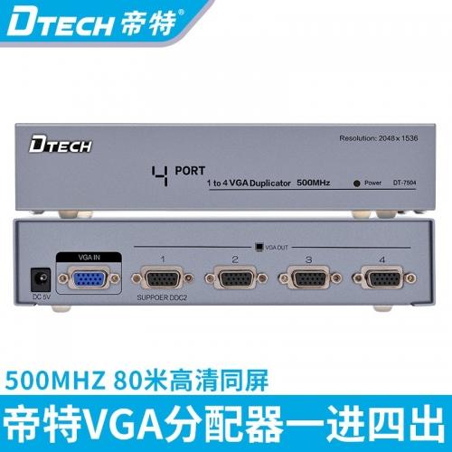 DTECH帝特DT-7504 VGA 500MHz分配器 1TO 4 3C 5V/1A电源