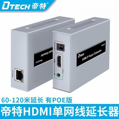 DTECH帝特DT-7047 HDMI单网线延长器120米POE供电一对多网络传输器高清分屏器多对一过交换机