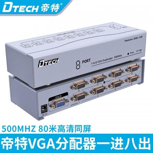 DTECH帝特DT-7508 VGA分配器1分8高清视频分屏器一分八电视分屏器1分8