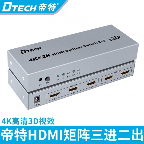 DTECH帝特DT-7432 4K*2K HDMI切换分配器3进2出 支持3D高清视频分配器