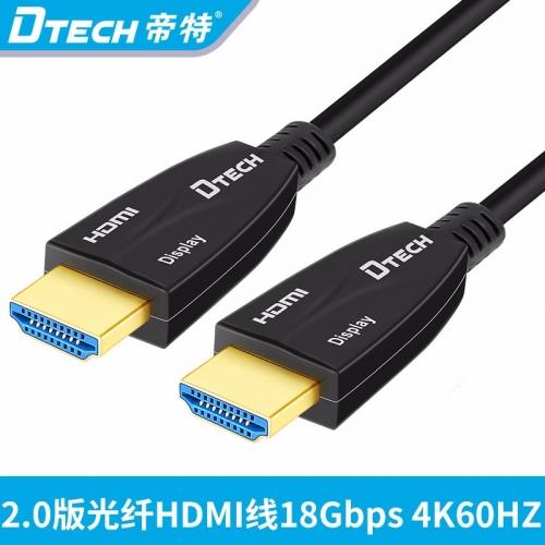 DTECH帝特DT-HF503 fibbr光纤hdmi线2.0版4k 60hz发烧工程穿管高清UHD电视hdmi光纤线AOC光纤线