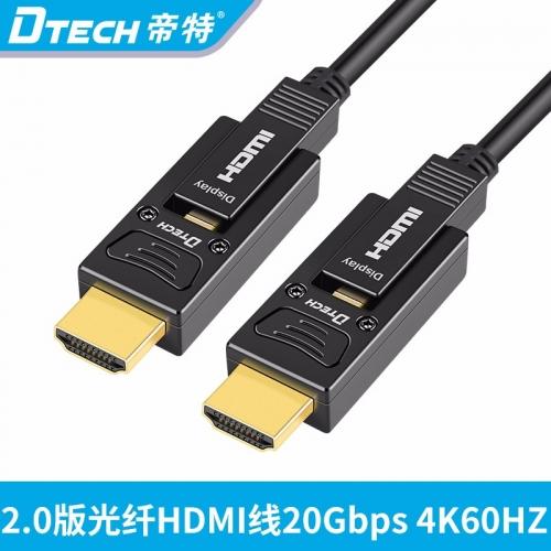DTECH帝特DT-HF302 fibbr光纤HDMI线  HDMI2.0 18g 4K 60Hz 4:4:4 46M D转A接口 黑色