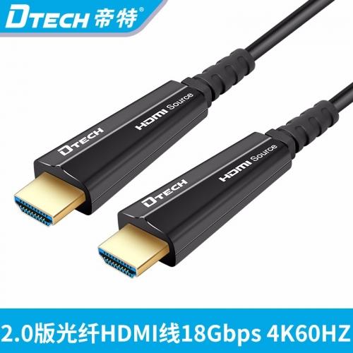 DTECH帝特DT-HF600 fibbr光纤hdmi线2.0版4k 60hz发烧工程穿管高清UHD电视hdmi光纤线AOC光纤线