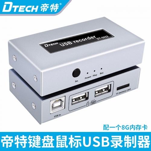 DTECH帝特DT-5052 鍵盤鼠標錄制器USB同步器電腦NDF地下城與勇士同步錄制器循環播放器